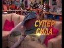 Опасный Генри - Сезон 3 - Серия 6. Час суперсилы - Анонс mult-karapuz