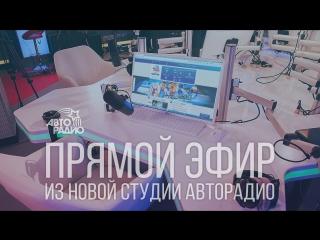 Авторадио - прямая трансляция из новой студии