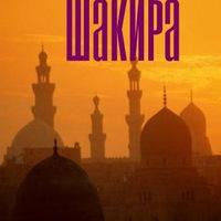 Мусульманскаяодежда Шакира