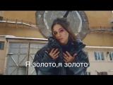 ТАТАРКА АЛТЫН ПЕРЕВОД ПЕСНИ_О ЧЕМ ПОЕТ ТАТАРКА