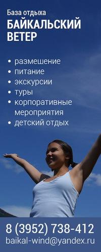 Байкальский Ветер