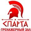 "ФИТНЕС-ЦЕНТР ""СПАРТА"", т. 21-46-300"