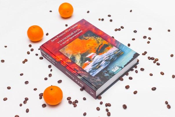 История Средиземья т.V «Утраченный путь и другие произведения»