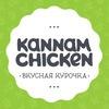 Kannam Chicken | Корейское Кафе в Красноярске