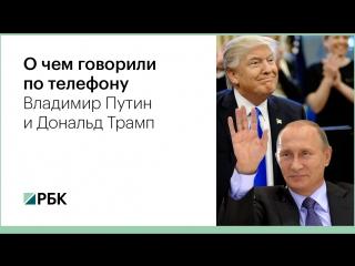 Первый телефонный разговор Трампа и Путина: о чем говорили главы государств