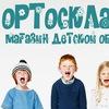 Детская ортопедическая обувь в Екатеринбурге