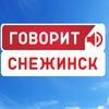 Говорит СНЕЖИНСК (Метроград Снежинск)