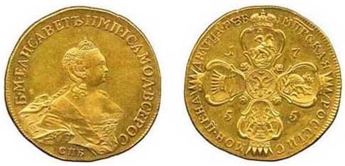 Монета 20 рублей 1755 года.