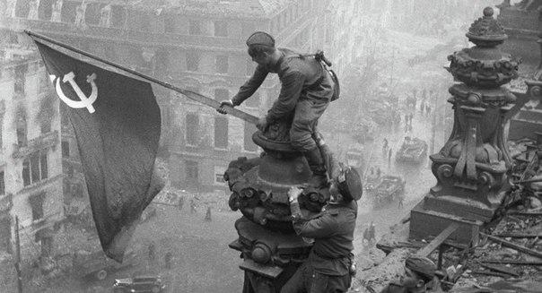 30 апреля 1945 г. Советские воины водрузили