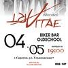 ArtVitae в Саратове | 4 мая | бар Oldschool