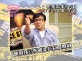 《大牌Chat Room》_ 成龙专访
