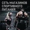 BODYBUILDING SHOP|Спортивное питание Стерлитамак