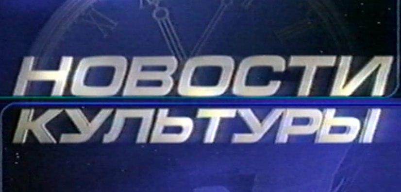 Новости культуры (ОРТ, 08.03.1999) Начало программы