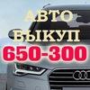 Выкуп автомобилей,  Нижневартовск 650-300