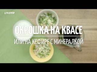 Как приготовить правильную окрошку на квасе или на кефире [Рецепты от Рецептор]