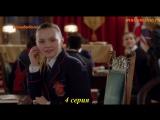Верхом / Ride - 1 сезон 4 серия