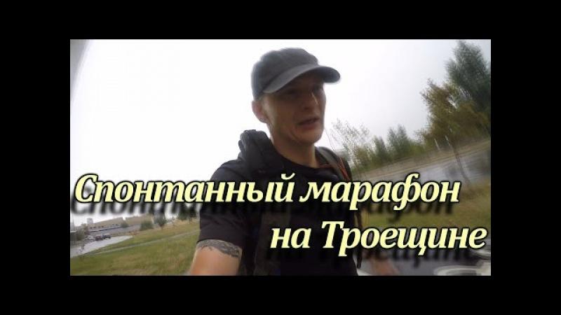 Спонтанный марафон на Троещине unplanned marathon