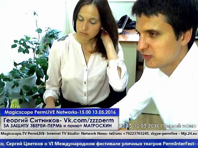 ЗА ЗАЩИТУ ЗВЕРЕЙ- ПЕРМЬ- Георгий Ситников, Галя Море- 15.00 13.05.2016 Magicscope PermLIVE Networks-