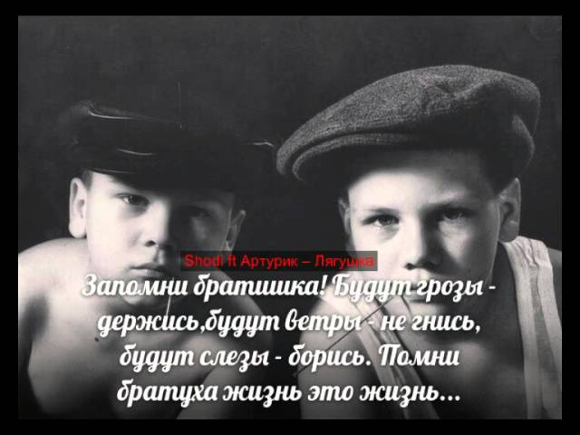 Shodi ft Артурик – Лягушка TARAS TV