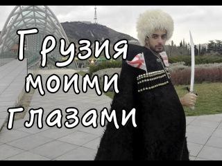 Грузия моими глазами: Тбилиси, мой родной город, ГУДАУРИ
