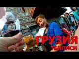 Как относятся к русским в Грузии, Тбилиси  Georgia Tbilisi