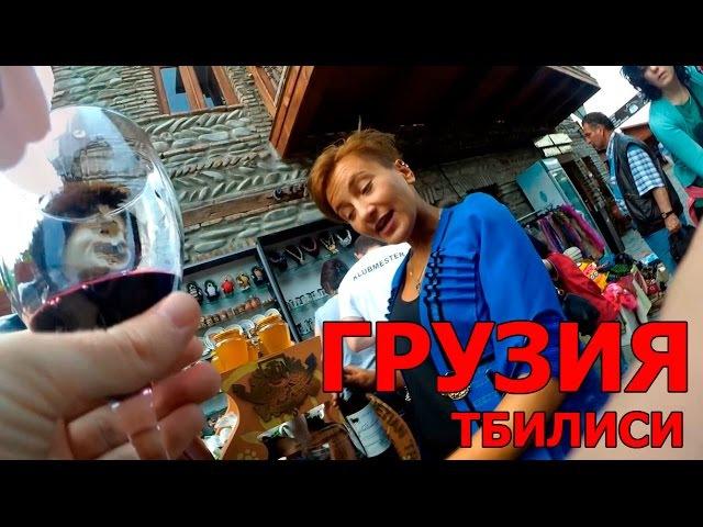 Как относятся к русским в Грузии, Тбилиси | Georgia Tbilisi