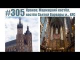 #305 Краков Мариацкий костёл, костёл Святой Варвары и... KFC