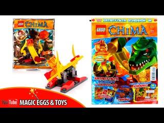 ЛЕГО ЧИМА Журнал Лего Легенды Чимы №6 2015 Катапульта | Magazine Lego Legends of Chima Show