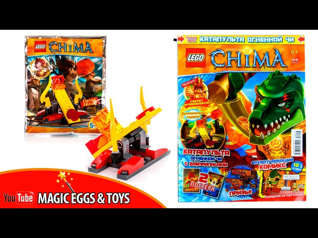 ЛЕГО ЧИМА Журнал Лего Легенды Чимы №6 2015 Катапульта | Magazine Lego Legends of Chima Show
