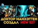 Доктор Манхэттен Сотворил New 52 Существует 3 Джокера Отец Бэтмена Комедиант Dc Comi...
