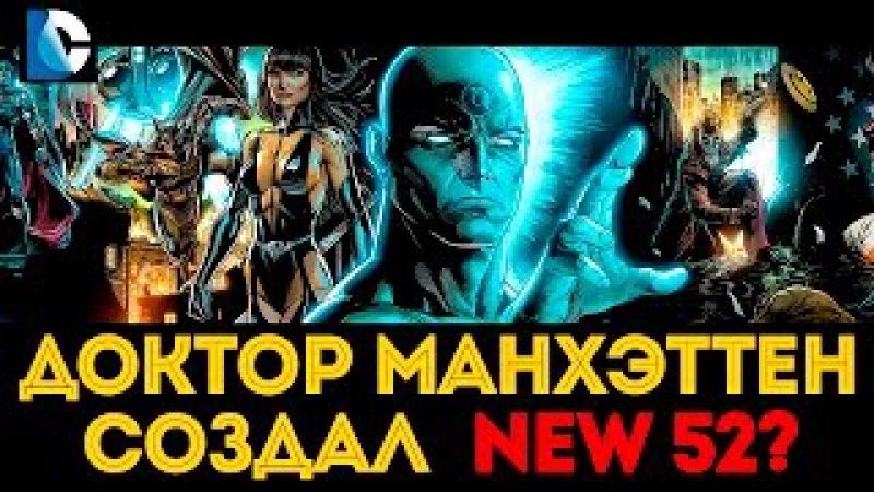 Доктор Манхэттен Сотворил New 52? Существует 3 Джокера? Отец Бэтмена Комедиант? Dc Comi...