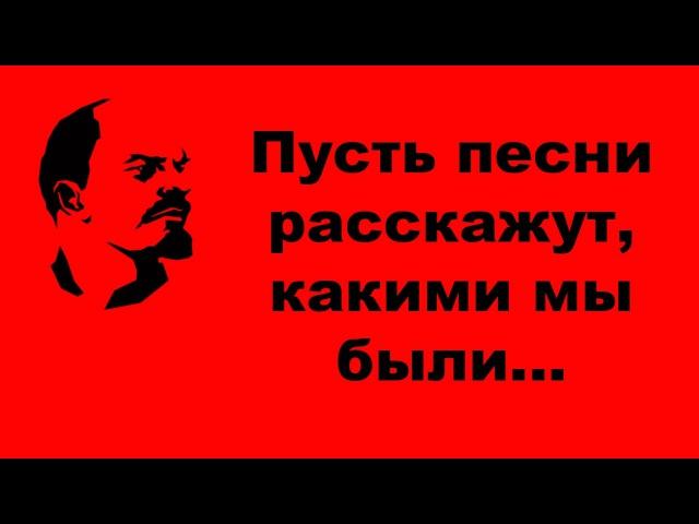 Воинские песни Комсомола - Комсомольское слово