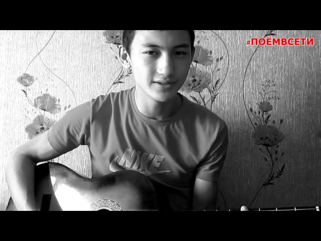 Серебро - Сломана | male version (cover by Тимурхан Макадашев) ПОЁМВСЕТИ