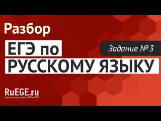 Решение демоверсии ЕГЭ по русскому языку 2016-2017 | Задание 3.