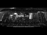 Музыка из рекламы Яндекс Такси