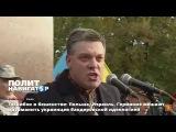 Тягнибок в бешенстве: Польша, Израиль, Германия мешают одурманить украинцев бандеровской идеологией