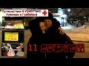 ПУТЕШЕСТВИЕ В УДМУРТИЮ / 11 СЕРИЯ / МЕГА-МАГАЗИН ОХОТНИК, ПРОДОЛЖЕНИЕ ИЖЕВСК