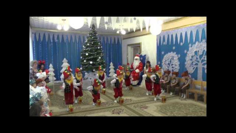Танец гномов на новогоднем утреннике 2016 .Младшая группа.Муз. рук. Максюта Г. В.