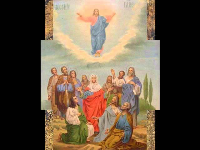 Тропарь, глас 4 и Кондак, глас 6 на Вознесение Господне.
