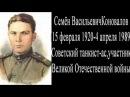 Советские танкисты-асы