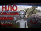 НЛО UFO ВИДЕО НОВЫЕ РЕАЛЬНЫЕ КАДРЫ! СМОТРЕТЬ СЕЙЧАС!