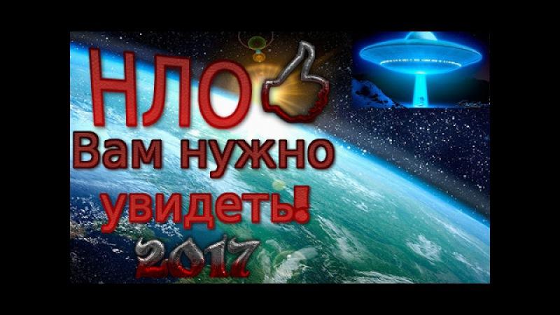 НЛО.UFO:ВПЕЧЕТЛЯЮЩИЕ КАДРЫ! ШОК! SUPER! 2017