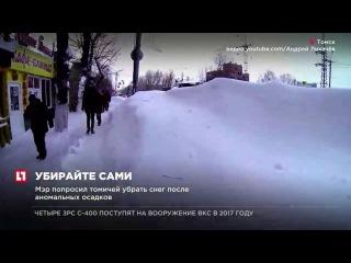 Мэр попросили томичей убрать снег после аномальных осадков