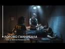 Клаустрофобия Киев - Логово Ганнибала