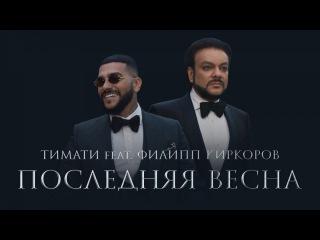 Тимати feat. Филипп Киркоров - Последняя весна (Музыка. Мотор!)