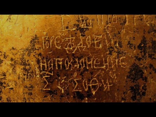 Древнерусские граффити рассказывает историк Савва Михеев