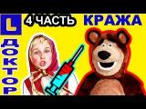 Играем в доктора  Маша и Медведь Новые серии с уколами 38 серия 4 часть Masha and the Bear