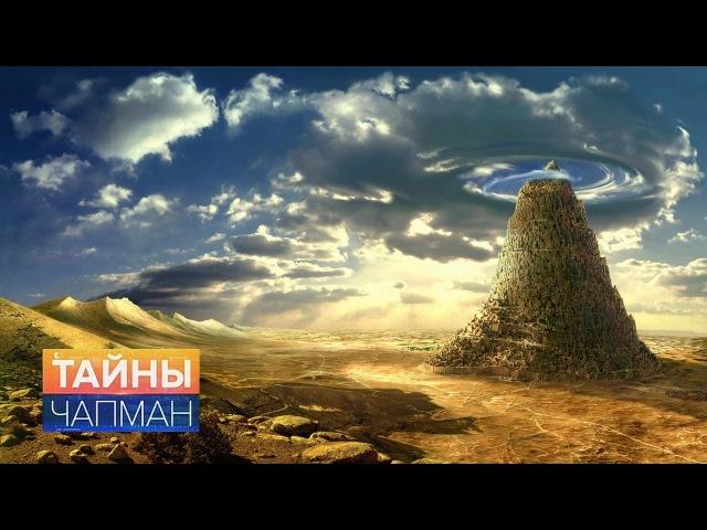 Тайны Чапман. Вавилонская башня (07.05.2017) HD