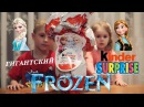МАКСИ киндер сюрприз холодное сердце Maxi kinder frozen gran sorpresa gigant lei