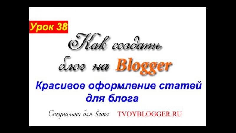 Красивое оформление статей для блога